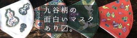 九谷柄マスク