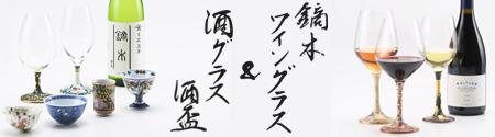 九谷焼ワイングラス・酒グラス・酒盃