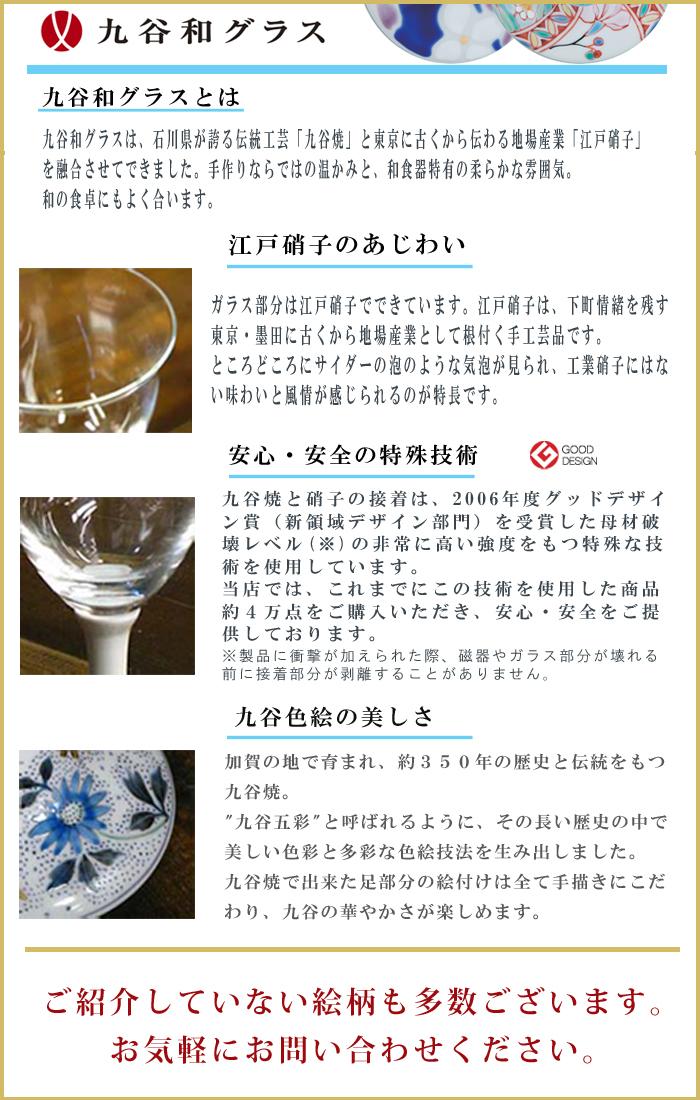九谷和グラスについて