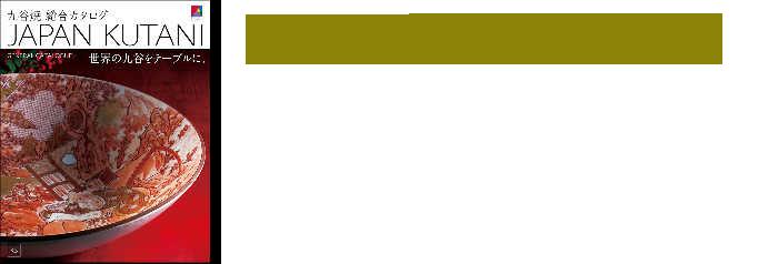 九谷焼総合カタログ特別価格お問い合わせください。