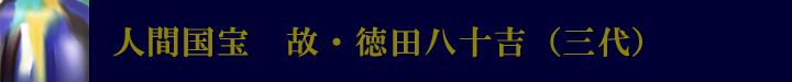 故・徳田八十吉(三代目)素地に色釉を使って彩色する技法(彩釉磁器)にて国指定重要無形文化財保持者に認定
