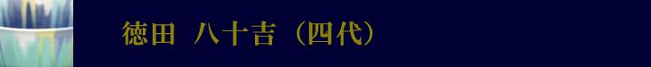 徳田八十吉(四代)人間国宝・三代目徳田八十吉の長女。襲名後は独自に発展させての色彩グラデーションを生み出しております。