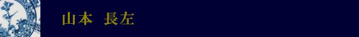 山本長左 藍九谷とよばれる、染付を主とした作風で知られる 宮内庁御用達