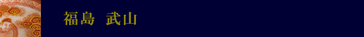 福島武山 九谷焼の伝統技法・赤絵細描の第一人者。細線1本1本の狂いのない正確さと伝統的な小紋を豊富に取り入れた意匠
