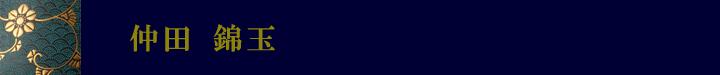 仲田錦玉 九谷焼の伝統技法・青粒の第一人者。青粒の大きさや間隔に変化、文様を描いたりと、新境地を開く。
