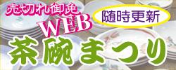 九谷茶碗まつり