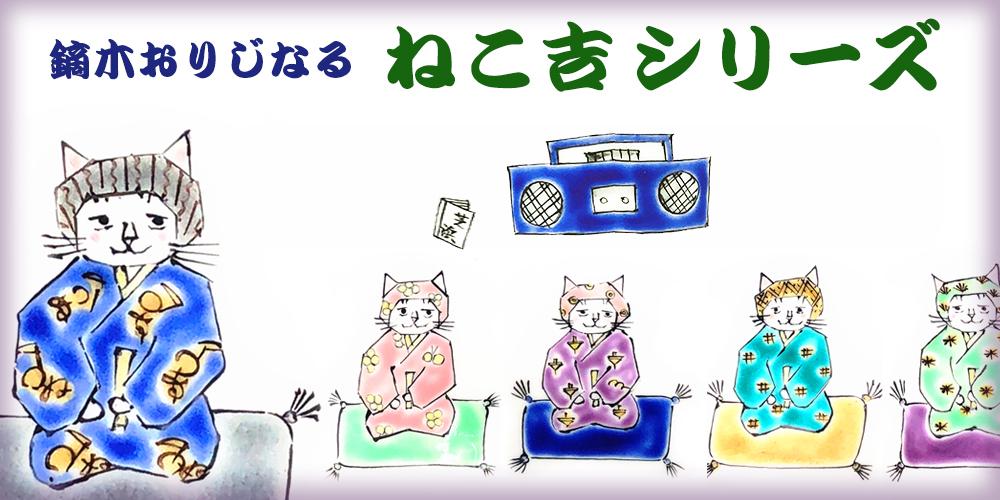 ねこ吉シリーズ