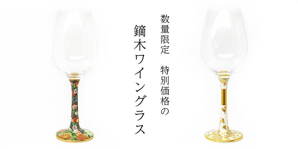 茶碗まつり限定 鏑木ワイングラス