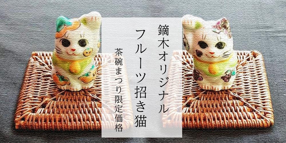 フルーツ招き猫