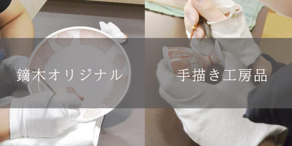 手描き工房品
