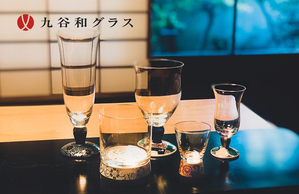 九谷和グラスシリーズ